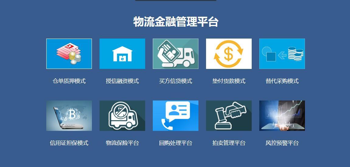 物流金融教学实训平台